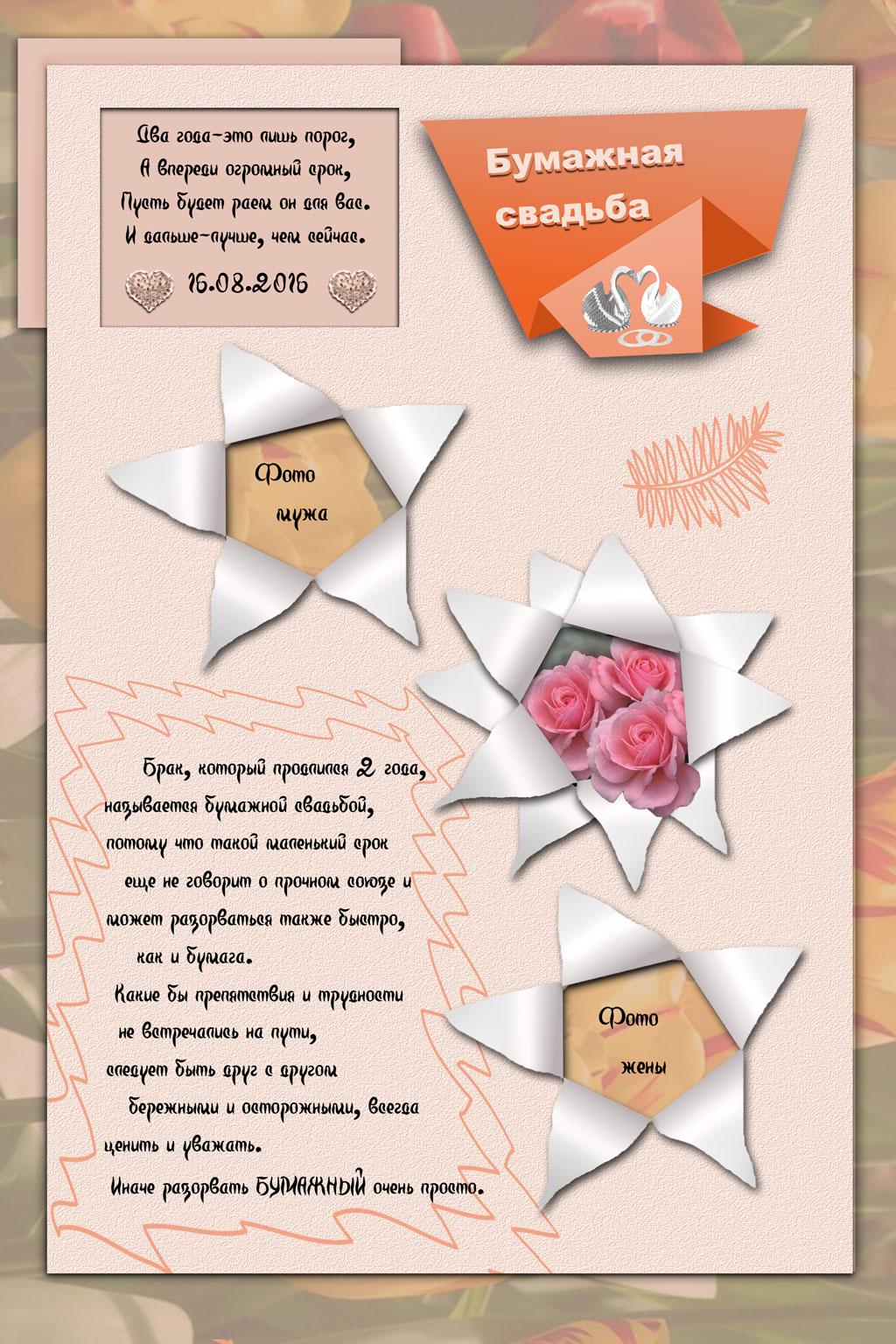 Голосовое поздравление с бумажной свадьбой 38