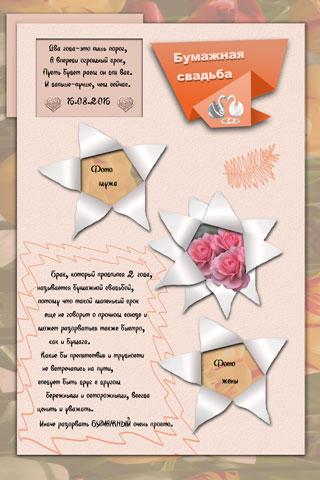 На бумажную свадьбу поздравление мужу